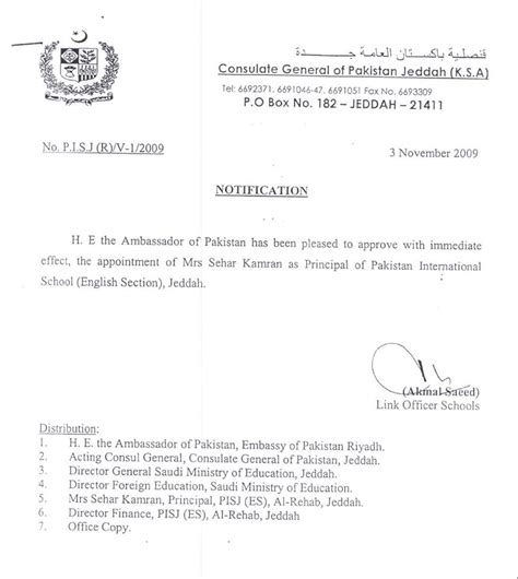appointment letter for school in pakistan press release on pisj es on comments of sehar kamran