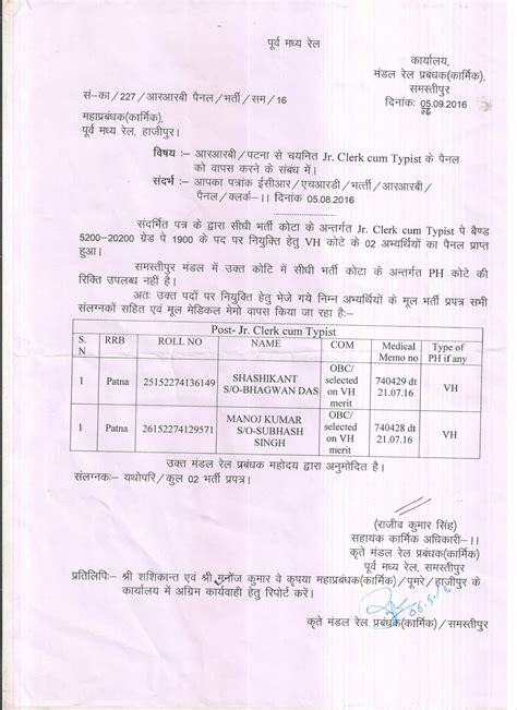 Exle Appointment Letter Of Indian Railway 28 Images