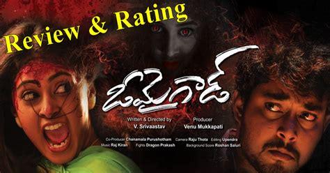 film india oh my god oh my god telugu movie review rating tanish meghashri