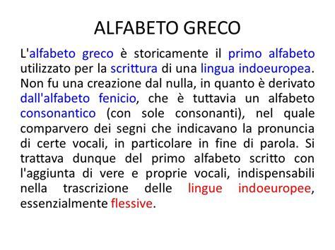 lettere greco antico alfabeto greco l alfabeto greco 232 storicamente il primo