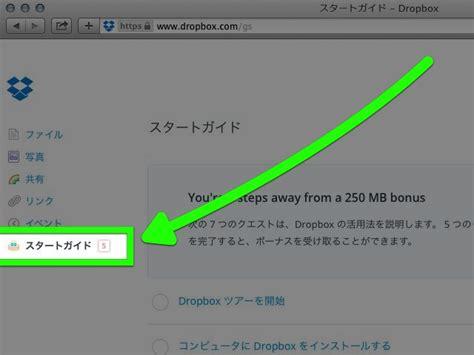 dropbox capacity dropbox ファイルを保存できる容量を無料で増やす方法まとめ 2013年版 appbank