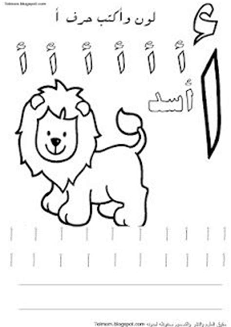 arabic alphabets coloring book books 1000 images about education on write arabic