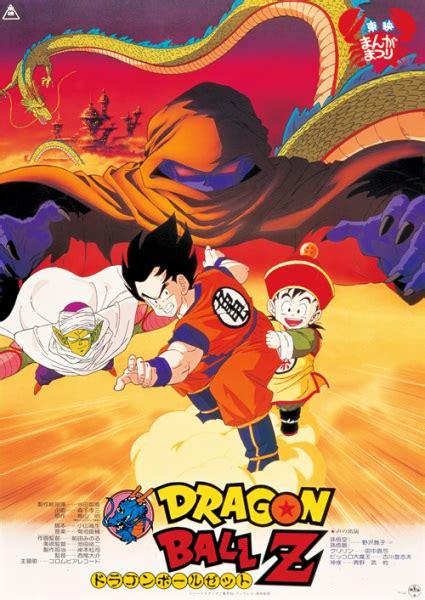 film anime dragon ball dragon ball z movie 01 ora no gohan wo kaese pictures