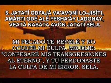 imagenes biblicas en hebreo salmo 32 en hebreo canta erez yehiel subt fonetica