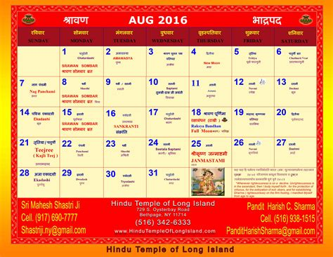 August 2006 Calendar Hindu Calendar For Year 2012 2011 2010 2009 2008 2007