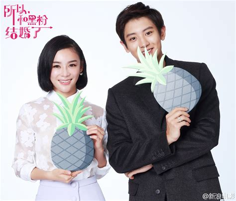 so i married an anti fan 151030 sina movie updates chanyeol and mabel yuan yuan
