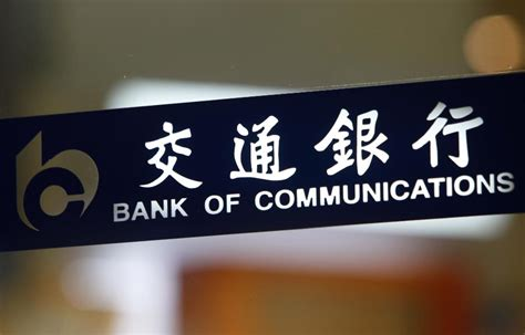 communication bank of china bank of communications in photos the 20 largest