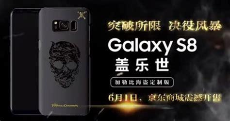 Harga Samsung Galaxy S8 Versi Exo harga samsung galaxy s8 of the caribbean versi