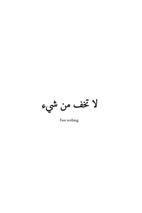 arabic quote tattoos www flipandstyle words tattoos and tatoo
