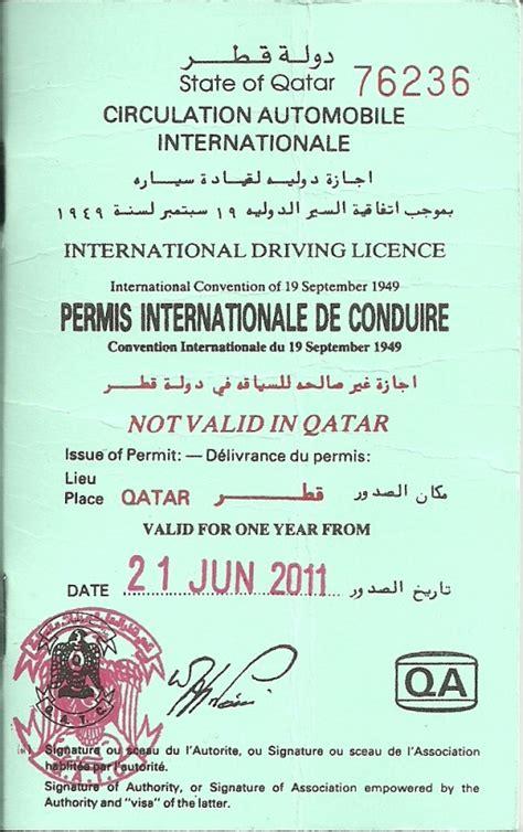 Sponsor Letter For Driving License Qatar archives italytracker