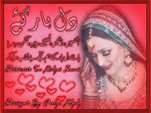 Latest urdu poetry messages collection 2013