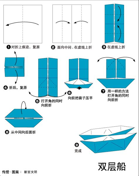 How To Make A Paper Float - origami boat