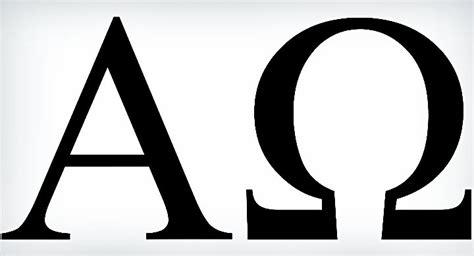 definicion de alfa  omega  es conceptos  significados