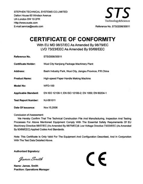 certificate of conformity jiangsu nanjiang machinery co