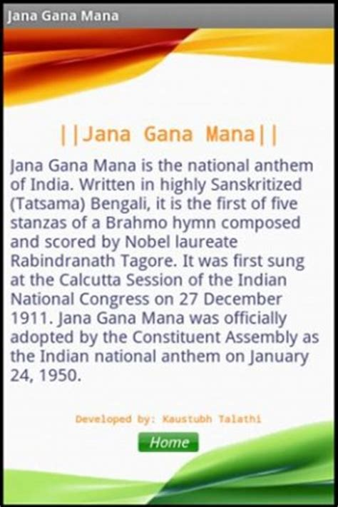 full jana gana mana lyrics in bengali download indian national anthem for android by kaustubh