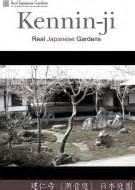 so ji sub residence secret gardens kyoto area real japanese gardens