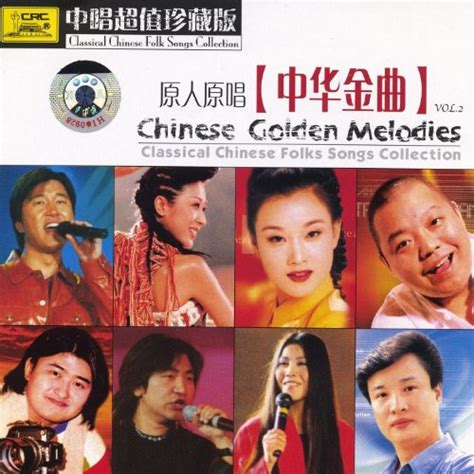 boat song wusuli river chinese folk songs vol 2 the boat song of wusuli river
