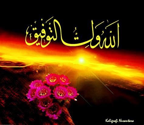 Bingkai Kaligrafi Asma Ul Husna gambar bunga mawar dan nama latinnya gambar c