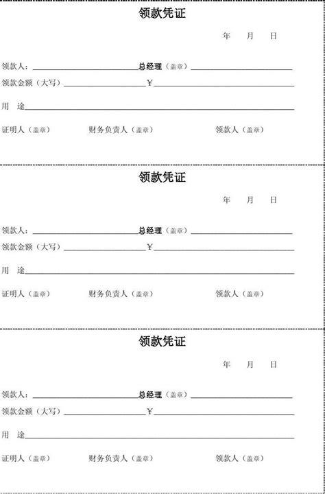 领款凭证_word文档在线阅读与下载_无忧文档