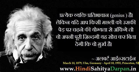 Childhood Of Albert Einstein In Hindi | स प रस ध द व ज ञ न क अलबर ट आईन सट ईन क स क ष प त ज वन