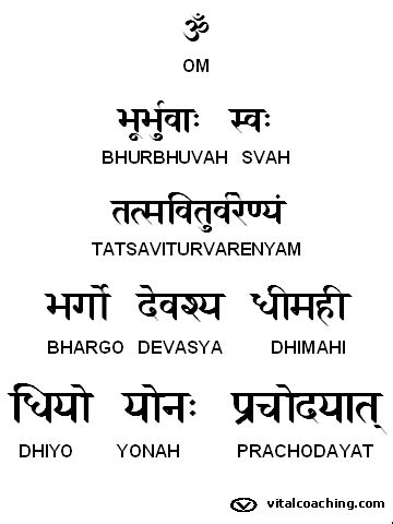testo supreme the gayatri mantra the of the vedas this mantra