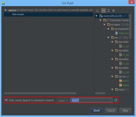 android studio git hades android studio git tutorial