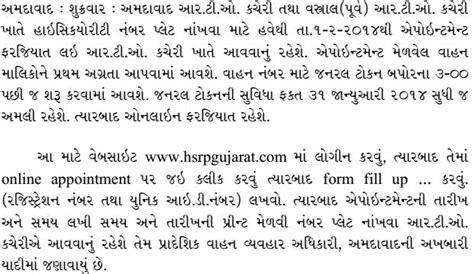 appointment letter rto rto vadodara appointment minikeyword