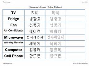 related keywords amp suggestions for korean worksheets for