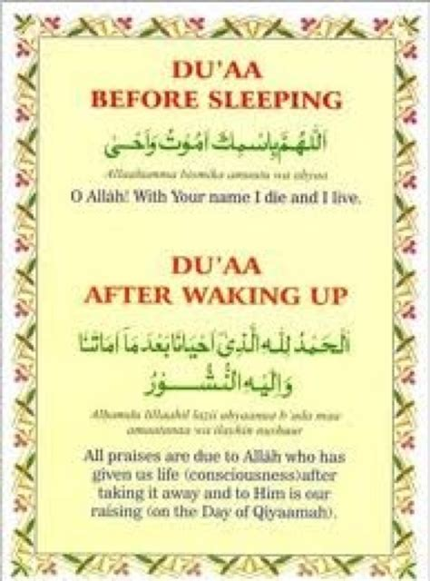 When The Sleeper Wakes by Dua For Sleeping And Waking Up Fatima S Site