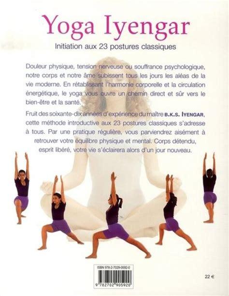 2702911315 yoga iyengar initiation aux livre yoga iyengar belur krishnamacharya sun iyengar