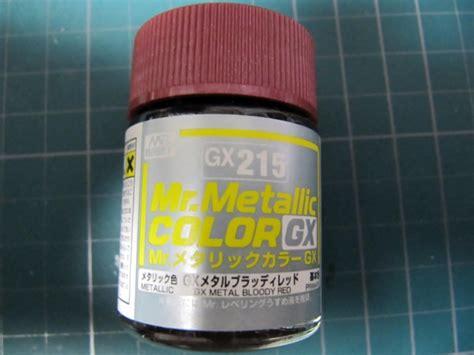Mr Color Gx Metallic Gx 212 アストレイ ノワール 1 準備編 ガンプラ プラモデル 真電賢蔵さんの製作日誌 模型が楽しくなる