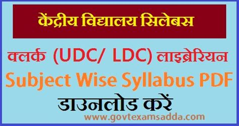 test pattern for udc kvs ldc udc librarian syllabus 2018 pdf exam pattern