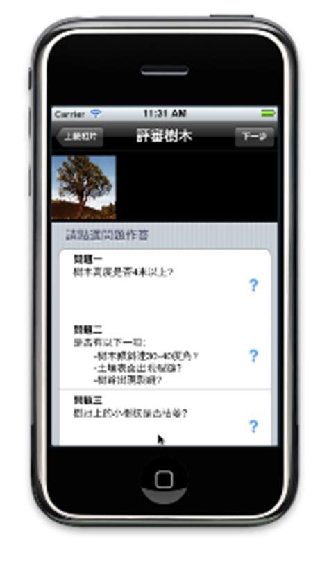 用戶也需回答幾條形容目標樹木的問題。 Globe Life Insurance Online Application