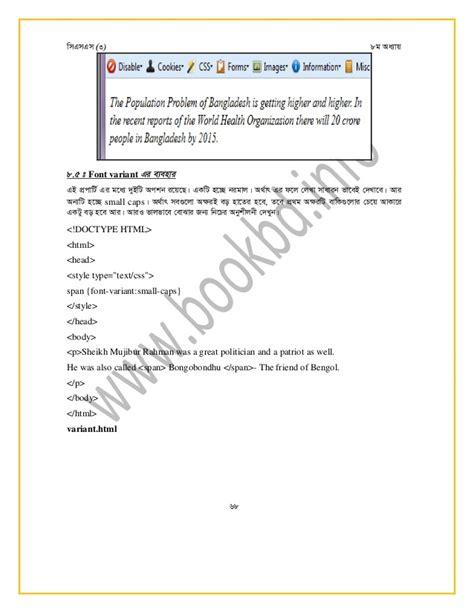 css tutorial book css bangla e book tutorial css3