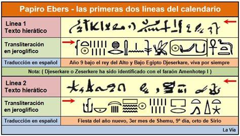 Calendario De Egipto Calendario Civil Antiguo Egipto