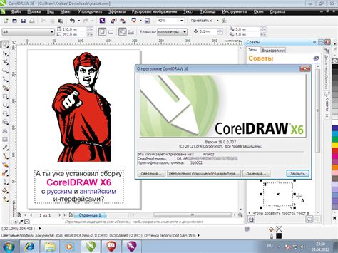 corel draw x6 indir ücretsiz coreldraw graphics suite x6 v16 0 0 707 x64 русская