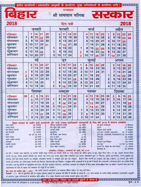Calendar 2018 Bihar Govt Bihar Govt Calendar 2018 Bihar Govt List