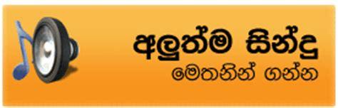 sinhala new songs hiru fm hiru fm sinhala song downlods sri lankan website