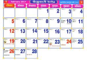 Calendar 2018 Marathi Pdf Free Marathi Calendar 2017 Free