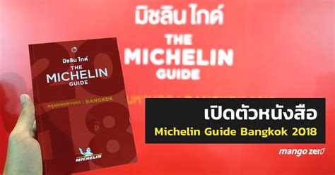 michelin guide 2018 restaurants hotels michelin guide michelin books michelin guide 2017 new announced for uk and ireland