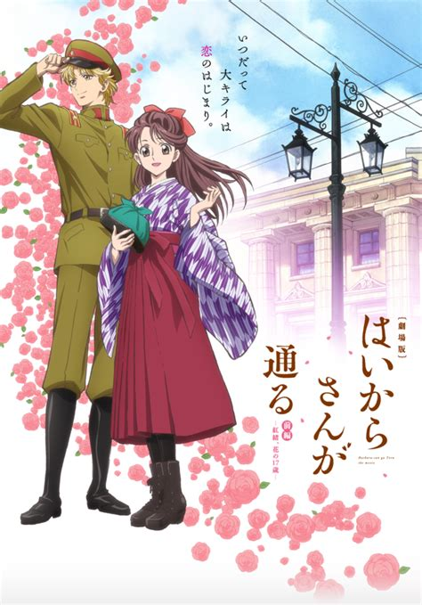 film anime romance dewasa crunchyroll unlikely romance blossoms in quot haikara san ga