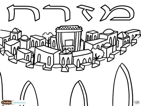 mizrach coloring page click on picture to print