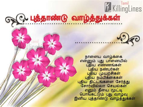 Free New Tamil by Greetings For New Year Tamil Wishes Tamil