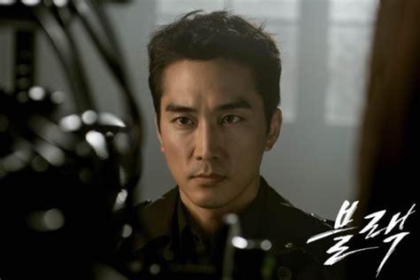 black korea watch song seung heon and go ara in supernatural thriller