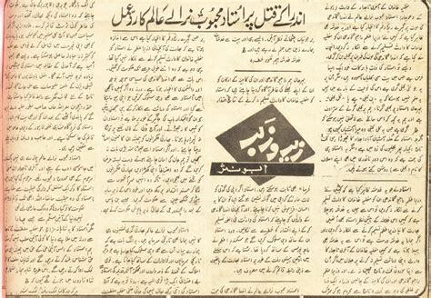 indira gandhi biography urdu ibne safi