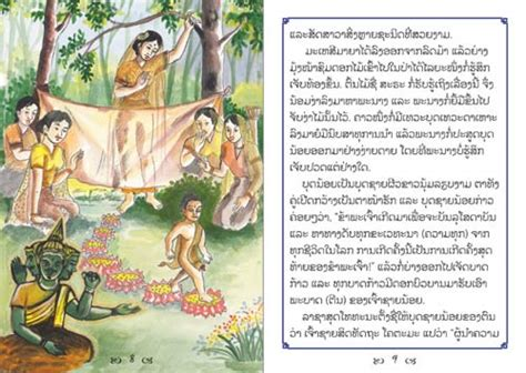 my my buddha books the of buddha from birth to nirvana published in laos