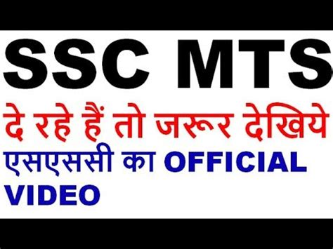 ssc online tutorial youtube ssc mts 2017 admit card and schedule online exam