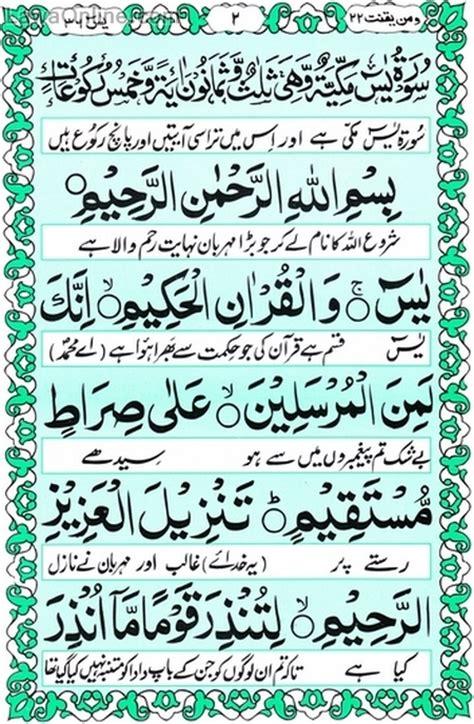 free download mp3 alquran surat yasin surah yasin full written myideasbedroom com