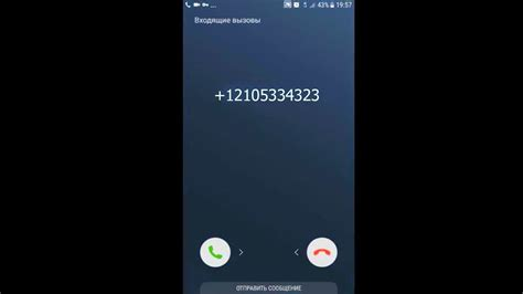 samsung a5 incoming call