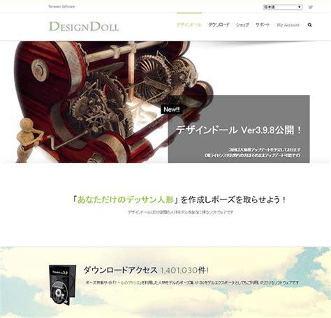 design doll license key デザインドール wiki トップページ